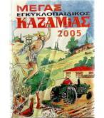 ΜΕΓΑΣ ΕΓΚΥΚΛΟΠΑΙΔΙΚΟΣ ΚΑΖΑΜΙΑΣ 2005