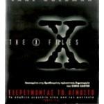 THE X-FILES ΕΞΕΡΕΥΝΩΝΤΑΣ ΤΟ ΑΓΝΩΣΤΟ