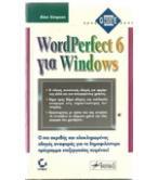 WORDPERFECT 6 ΓΙΑ WINDOWS