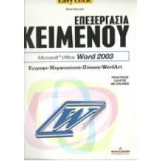 ΕΠΕΞΕΡΓΑΣΙΑ ΚΕΙΜΕΝΟΥ MICROSOFT OFFICE WORD 2003