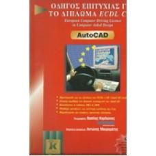 ΟΔΗΓΟΣ ΕΠΙΤΥΧΙΑΣ ΓΙΑ ΤΟ ΔΙΠΛΩΜΑ ECDL CAD