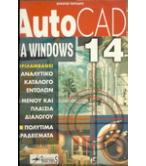 AUTOCAD 14 ΓΙΑ WINDOWS