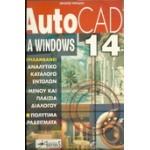 AUTOCAD 14 ΓΙΑ WINDOWS