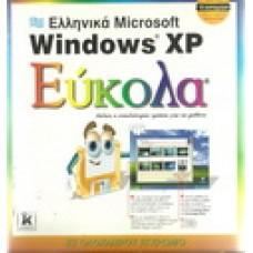 ΕΛΛΗΝΙΚΑ MICROSOFT WINDOWS XP ΕΥΚΟΛΑ
