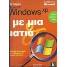 ΕΛΛΗΝΙΚΑ MICROSOFT WINDOWS XP ΜΕ ΜΙΑ ΜΑΤΙΑ
