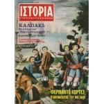 ΠΕΡΙΟΔΙΚΟ ΙΣΤΟΡΙΑ ΕΙΚΟΝΟΓΡΑΦΗΜΕΝΗ