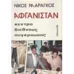 ΑΦΓΑΝΙΣΤΑΝ-ΚΕΝΤΡΟ ΔΙΕΘΝΟΥΣ ΣΥΓΚΡΟΥΣΗΣ