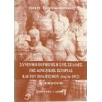ΣΥΝΤΟΜΗ ΠΕΡΙΗΓΗΣΗ ΣΤΙΣ ΣΕΛΙΔΕΣ ΤΗΣ ΚΙΝΕΖΙΚΗΣ ΙΣΤΟΡΙΑΣ ΚΑΙ ΤΟΥ ΠΟΛΙΤΙΣΜΟΥ(ΕΩΣ ΤΟ 1912)