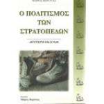 Ο ΠΟΛΙΤΙΣΜΟΣ ΤΩΝ ΣΤΡΑΤΟΠΕΔΩΝ