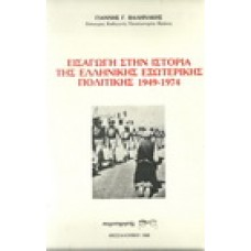 ΕΙΣΑΓΩΓΗ ΣΤΗΝ ΙΣΤΟΡΙΑ ΤΗΣ ΕΛΛΗΝΙΚΗΣ ΕΞΩΤΕΡΙΚΗΣ ΠΟΛΙΤΙΚΗΣ 1949-1974
