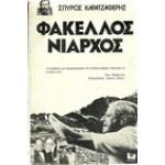ΦΑΚΕΛΟΣ ΝΙΑΡΧΟΣ