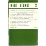 ΝΕΟΙ ΣΤΟΧΟΙ 2