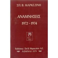ΑΝΑΜΝΗΣΕΙΣ 1972-1974