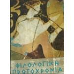 ΦΙΛΟΛΟΓΙΚΗ ΠΡΩΤΟΧΡΟΝΙΑ 1970