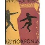 ΦΙΛΟΛΟΓΙΚΗ ΠΡΩΤΟΧΡΟΝΙΑ 1967