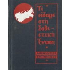 ΤΙ ΕΙΔΑΜΕ ΣΤΗ ΣΟΒΙΕΤΙΚΗ ΕΝΩΣΗ(ΕΝΤΥΠΩΣΕΙΣ 1921-1966)