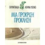 ΟΛΥΜΠΙΑΔΑ ΑΘΗΝΑ 1996-ΜΙΑ ΠΡΟΚΡΙΣΗ ΠΡΟΚΛΗΣΗ