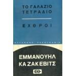 ΤΟ ΓΑΛΑΖΙΟ ΤΕΤΡΑΔΙΟ-ΕΧΘΡΟΙ