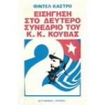 ΕΙΣΗΓΗΣΗ ΣΤΟ ΔΕΥΤΕΡΟ ΣΥΝΕΔΡΙΟ ΤΟΥ Κ.Κ. ΚΟΥΒΑΣ