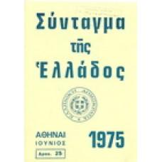 ΣΥΝΤΑΓΜΑ ΤΗΣ ΕΛΛΑΔΟΣ 1975
