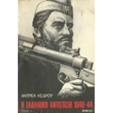 Η ΕΛΛΗΝΙΚΗ ΑΝΤΙΣΤΑΣΗ 1940-44