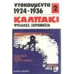 ΝΤΟΚΟΥΜΕΝΤΑ 1926-1927 ΚΑΛΠΑΚΙ ΦΥΛΑΚΕΣ ΞΕΡΟΝΗΣΙΑ