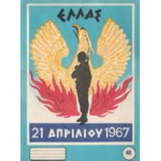 ΤΕΤΡΑΔΙΟ ΕΛΛΑΣ 21 ΑΠΡΙΛΙΟΥ 1967
