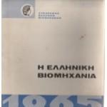 Η ΕΛΛΗΝΙΚΗ ΒΙΟΜΗΧΑΝΙΑ ΚΑΤΑ ΤΟ ΕΤΟΣ 1965