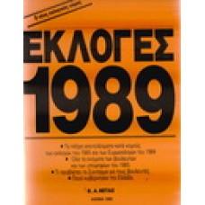 ΕΚΛΟΓΕΣ 1989
