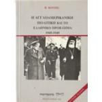 Η ΑΓΓΛΟΑΜΕΡΙΚΑΝΙΚΗ ΠΟΛΙΤΙΚΗ ΚΑΙ ΤΟ ΕΛΛΗΝΙΚΟ ΠΡΟΒΛΗΜΑ:1945-1949