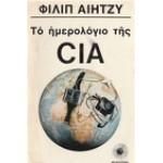 ΤΟ ΗΜΕΡΟΛΟΓΙΟ ΤΗΣ CIA