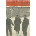 Ο ΒΙΑΣΜΟΣ ΤΗΣ ΕΛΛΗΝΙΚΗΣ ΔΗΜΟΚΡΑΤΙΑΣ-Ο ΑΜΕΡΙΚΑΝΙΚΟΣ ΠΑΡΑΓΩΝ 1947-1967