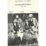 ΑΛΛΗΛΟΓΡΑΦΙΑ 1844-1860