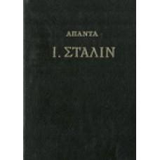 ΑΠΑΝΤΑ Ι.ΣΤΑΛΙΝ