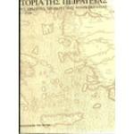 ΙΣΤΟΡΙΑ ΤΗΣ ΠΕΙΡΑΤΕΙΑΣ ΣΤΟΥΣ ΠΡΩΤΟΥΣ ΧΡΟΝΟΥΣ ΤΗΣ ΤΟΥΡΚΟΚΡΑΤΙΑΣ 1390-1538