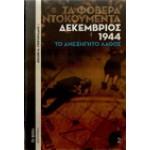 ΔΕΚΕΜΒΡΙΟΣ 1944 - ΤΟ ΑΝΕΞΗΓΗΤΟ ΛΑΘΟΣ