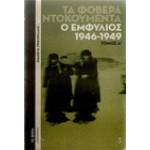 Ο ΕΜΦΥΛΙΟΣ 1946-1949