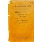 ...ΕΜΠΛΕΟΙ ΠΑΣΗΣ ΤΙΜΗΣ ΑΝΑΜΝΗΣΕΙΣ ΑΠΟ ΤΗΝ ΑΙΧΜΑΛΩΣΙΑ ΜΟΥ 1942-1945