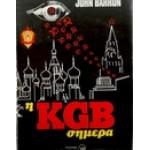 Η KGB ΣΗΜΕΡΑ