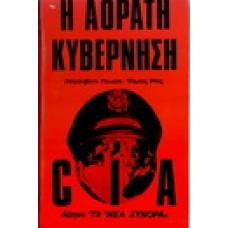 CIA Η ΑΟΡΑΤΗ ΚΥΒΕΡΝΗΣΗ