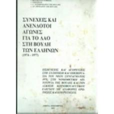ΣΥΝΕΧΕΙΣ ΚΑΙ ΑΝΕΝΔΟΤΟΙ ΑΓΩΝΕΣ ΓΙΑ ΤΟ ΛΑΟ ΣΤΗ ΒΟΥΛΗ ΤΩΝ ΕΛΛΗΝΩΝ(1974-1977)