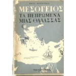 ΜΕΣΟΓΕΙΟΣ-ΤΑ ΠΕΠΡΩΜΕΝΑ ΜΙΑΣ ΘΑΛΑΣΣΑΣ