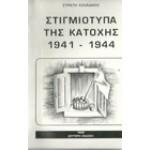 ΣΤΙΓΜΙΟΤΥΠΑ ΤΗΣ ΚΑΤΟΧΗΣ 1941-1944
