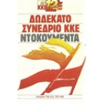 ΔΩΔΕΚΑΤΟ ΣΥΝΕΔΡΙΟ ΚΚΕ-ΝΤΟΚΟΥΜΕΝΤΑ
