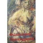 ΦΙΛΟΛΟΓΙΚΗ ΠΡΩΤΟΧΡΟΝΙΑ 1997