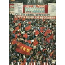 ΚΚΕ 1918-1978
