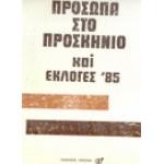 ΠΡΟΣΩΠΑ ΣΤΟ ΠΡΟΣΚΗΝΙΟ ΚΑΙ ΕΚΛΟΓΕΣ '85