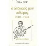 Ο ΑΤΟΜΙΚΟΣ ΜΟΥ ΠΟΛΕΜΟΣ 1940-1944 ΜΕ ΤΟ ΠΕΝΝΟΤΟΥΦΕΚΟ