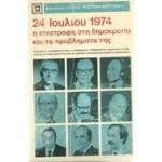 24 ΙΟΥΛΙΟΥ 1974-Η ΕΠΙΣΤΡΟΦΗ ΣΤΗ ΔΗΜΟΚΡΑΤΙΑ ΚΑΙ ΤΑ ΠΡΟΒΛΗΜΑΤΑ ΤΗΣ