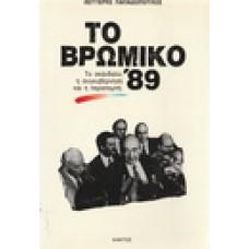 ΤΟ ΒΡΩΜΙΚΟ ΄89